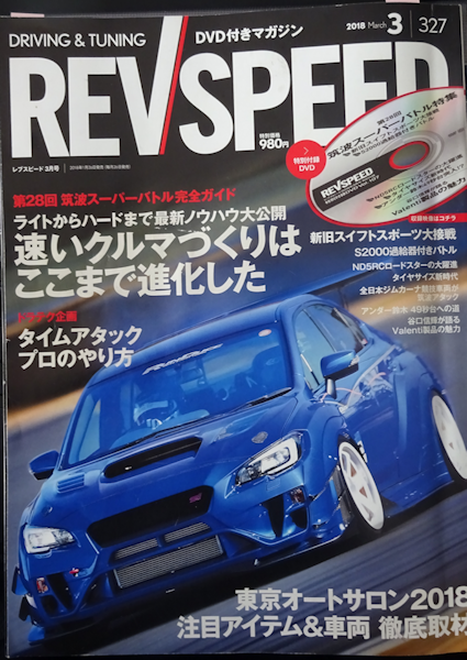 REV SPEED 2018-3