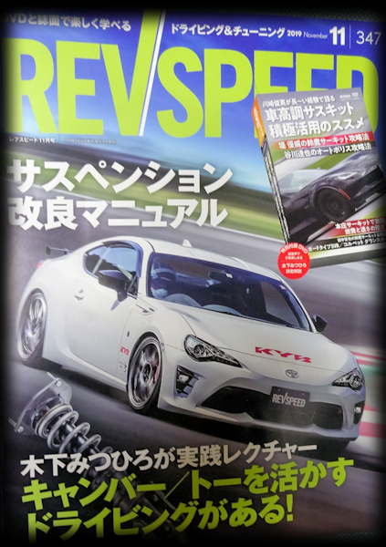 REV SPEED 2019-11